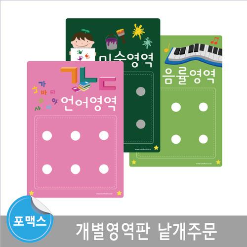 [마그넷보드]개별영역판 낱개주문