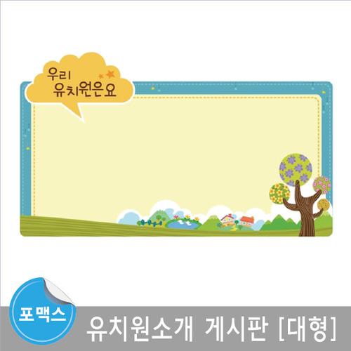 유치원소개 게시판 대형