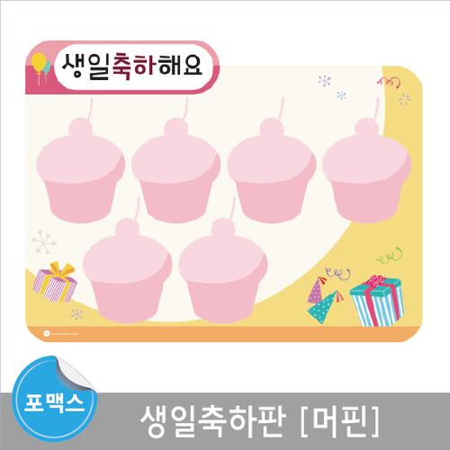 [마그넷보드]생일축하판(머핀)