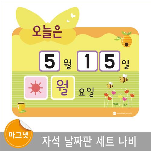 [마그넷보드]자석 날짜판 세트 나비