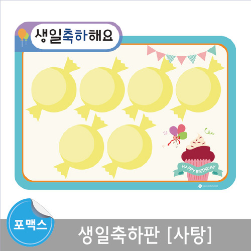 [마그넷보드] 생일축하판(사탕)