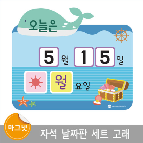 [마그넷보드]자석 날짜판 세트 고래