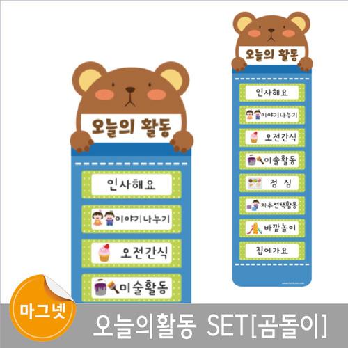 [마그넷보드] 오늘의활동 SET (곰돌이)