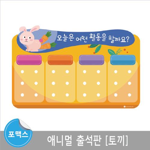 [마그넷보드]애니멀 출석판(토끼)