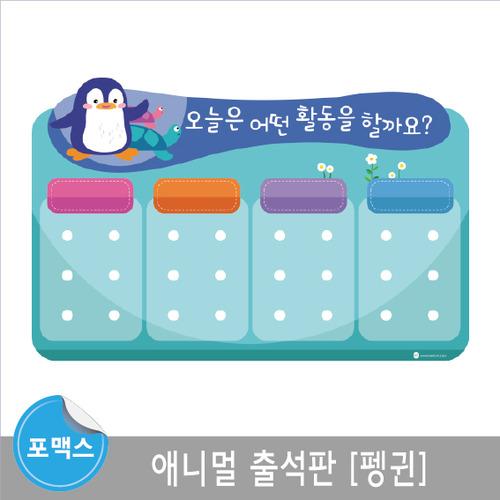 [마그넷보드]애니멀 출석판(펭귄)