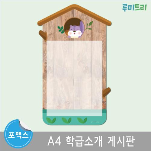 [루미트리] A4학급소개 게시판