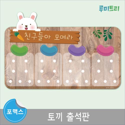 [루미트리] 토끼 출석판