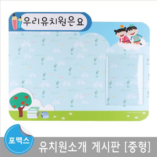 유치원소개 게시판 중형