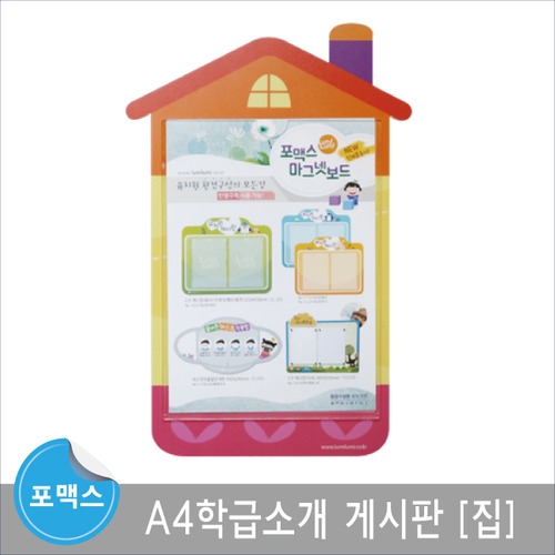 A4학급소개게시판(집)
